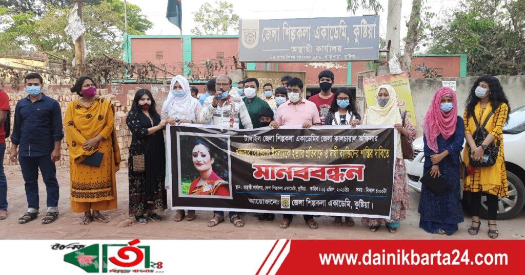Web Photo Editor 3 টাঙ্গাইল জেলা কালচারাল অফিসারকে হত্যার প্রতিবাদে কুষ্টিয়ায় মানববন্ধন